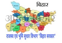 Bihar Amin Kanungo Recruitment 2019