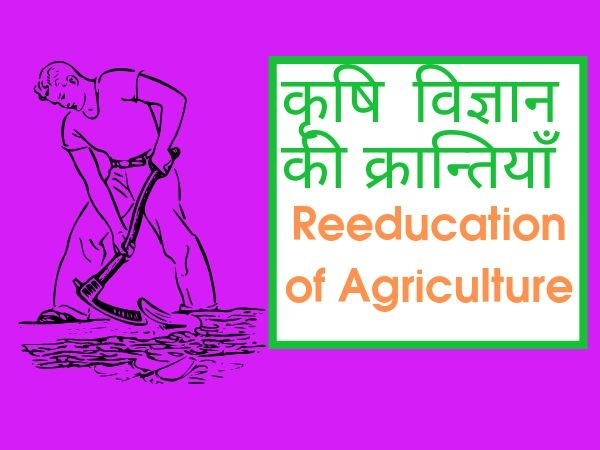 Reeducation of Agriculture