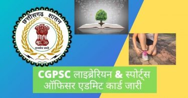 CGPSC Librarian & Sports Officer Admit Card 2019