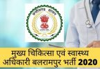 CMHO Balrampur Recruitment 2020