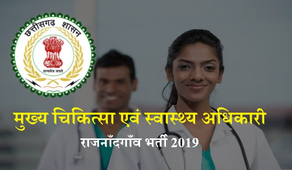 CMHO Rajnandgaon Recruitment 2019