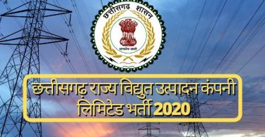 CSPGCL Recruitment 2020