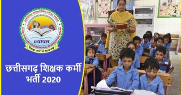 CG Vyapam Teacher Recruitment 2020