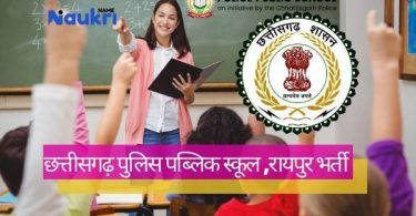 Chhatisgarh Police School Recruitment
