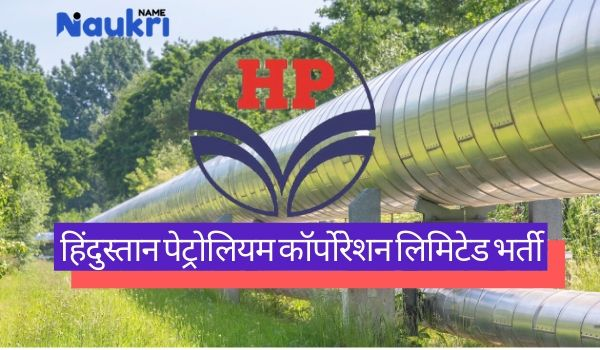 HPCL-Recruitment-2020