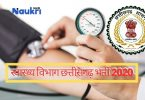 Health Department Chhatisgarh Recruitment