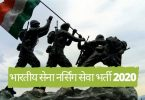Indian Army B.Sc Nursing Recruitment 2020