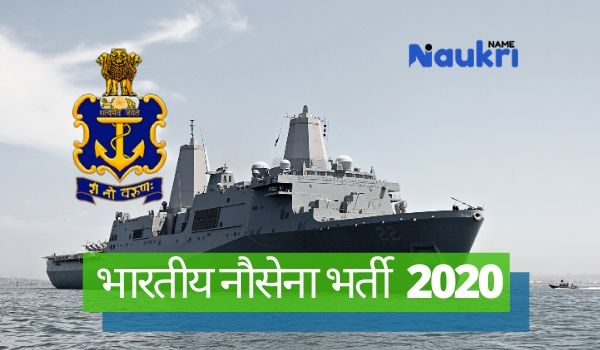Indian Navy Nausena Bharti 2020