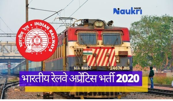 Indian Railway Apprentice Recruitment