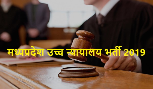 MP High Court Career 2019