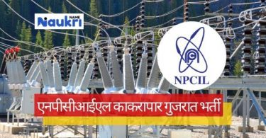 NPCIL Kakrapar Gujarat Recruitment