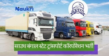 South Bengal State Transport Corporation Recruitment