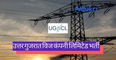 UGVCL Junior Assistant Recruitment