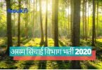 Assam Irrigation Department Recruitment