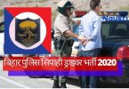 Bihar Constable Driver Recruitment
