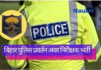 Bihar Police Enforcement Sub Inspector Recriutment