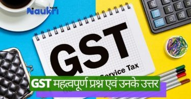 GST Important Questions and Answers