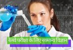 General Science for Railway Exams