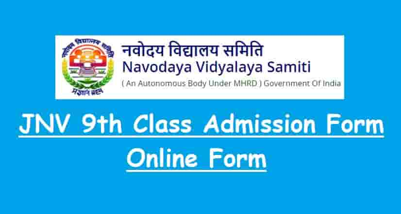JNV Class 9 Admission Online Form