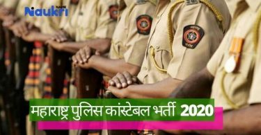 Maharashtra Police Constable Recruitment