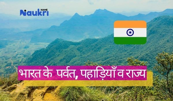 Mountains, hills and states of India