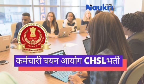 ssc chsl recruitment