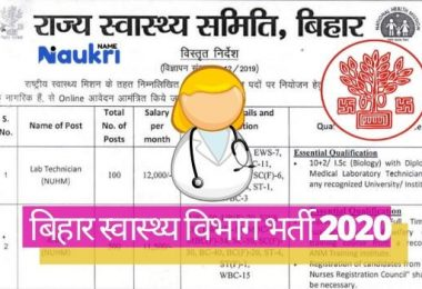 Bihar Health Department Bharti 2020