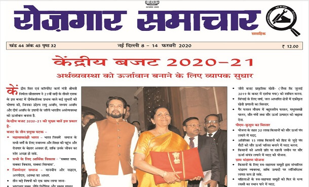 Employment News 08 february To 14 February 2020 Download PDF