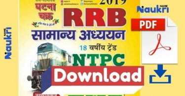 Ghatna Chakra Science For NTPC & Group D in pdf