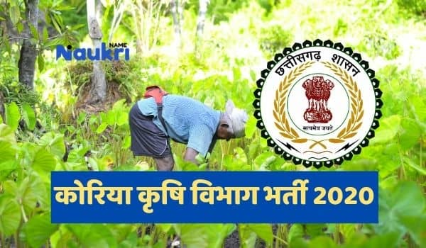 Korea Agriculture Department Recruitment 2020 – कोरिया कृषि विभाग भर्ती 2020