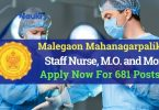 Malegaon Mahanagarpalika Recruitment