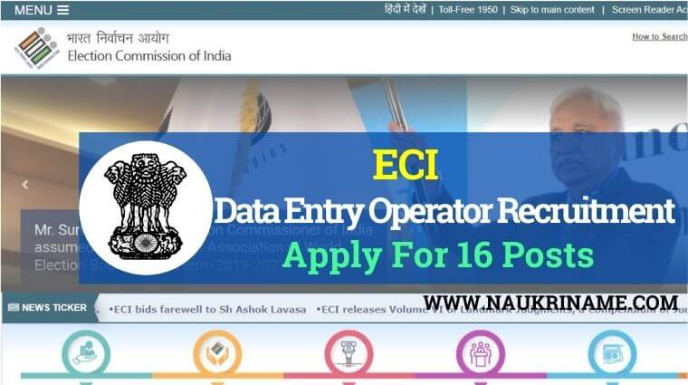 ECI Data Entry Operator Recruitment