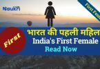 India's first female personality