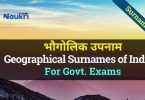 Major Geographical Surnames of India